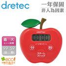 【日本DRETEC】蘋果計時器-紅