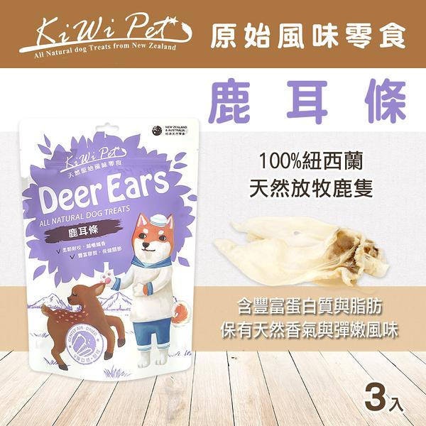 【毛麻吉寵物舖】KIWIPET 鹿耳條(3入) 狗零食/寵物零食/耐咬/關節保養/抗鬱/鹿肉