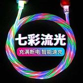 蘋果數據線七彩安卓快充閃光帶燈華為手機燈充電線器車載魔幻Type-c電流線 NMS快意購物網