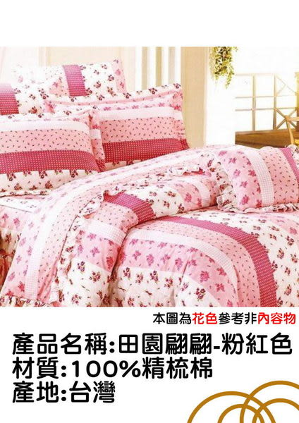 床包薄被套4件組~田園翩翩-粉紅色、【床包6X6.2尺/枕套X2/雙人被套(無鋪棉)】