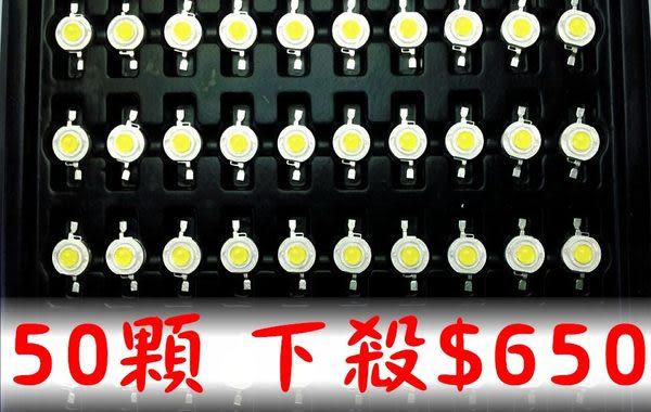 LED  1W 新世紀燈珠  38mil芯片  110-120lm  暖白光 3000 -3200K  50顆超值下標區