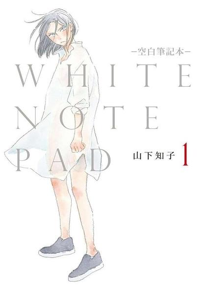 (二手書)WHITE NOTE PAD –空白筆記本-(1)