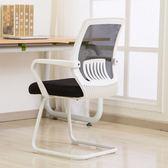 電腦椅家用網椅弓形職員椅升降椅轉椅現代簡約辦公椅子【寶貝開學季】