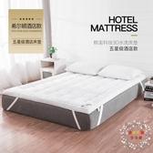 希爾頓五星級酒店用床墊防滑保護墊加厚折疊床褥1.8m1.2m1.5m