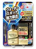 【愛車族購物網】SOFT99 玻璃復活劑