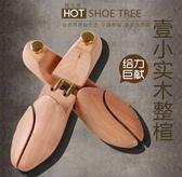 壹小實木荷木鞋撐子鞋栓鞋楦擴鞋器 可調節 皮鞋子定型防皺防變形【快速出貨】