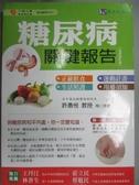 【書寶二手書T3/醫療_IPT】糖尿病關鍵報告_許惠、潘金銘