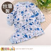 嬰幼兒套裝 台灣製薄長袖居家冷氣房套裝 魔法Baby