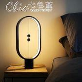 小夜燈 平衡燈智慧平衡磁吸開關LED檯燈家居igo「Chic七色堇」