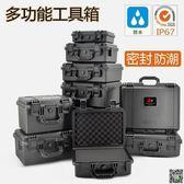 相機箱 工具箱塑料手提式設備儀器安全防護箱戶外防水防震攝影器材相機箱 JD 新品特賣