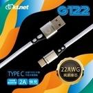 【鼎立資訊】G122TYPEC充電傳輸線2A 1.2M  銀