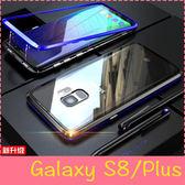 【萌萌噠】三星 Galaxy S8 / S8 Plus  新款亮劍系列 萬磁王磁吸保護殼 雙色金屬邊框+鋼化背板手機殼