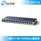 TP-Link TL-SG116 16埠 Gigabit桌上型交換器【原價2,999↘限時優惠中!!】