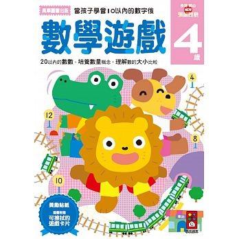 數學遊戲4歲:多湖輝的NEW頭腦開發【練習本】