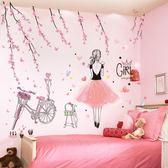 溫馨3D立體網紅墻貼紙粉色少女房間布置裝飾ins貼畫臥室墻紙自黏【艾琦家居】