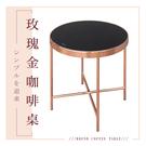 邊桌/矮桌/茶几/客廳邊角桌/置物桌/床邊桌/玄關置物  玫瑰金咖啡桌  dayneeds