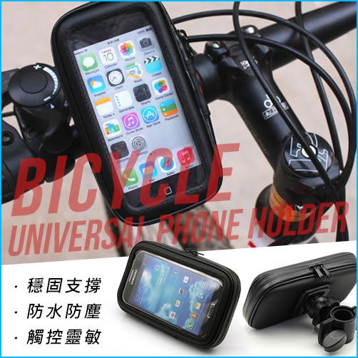 【5.5吋】 自行車防水包 手機支架 GPS導航 防水防塵 腳踏車 車架 ABS抗摔材質 穩固 靈敏觸控