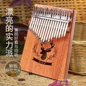 拇指琴卡林巴琴17音10音kalimba手指鋼琴非洲姆指琴樂器初學者  米娜小鋪