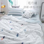預購-韓式可水洗毛巾繡-床包涼被4件組-波蘿【BUNNY LIFE 邦妮生活館】