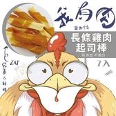 《48HR快速出貨》*KING*我有肉 長條雞肉起司棒7入 純天然手作‧低溫烘培‧狗零食