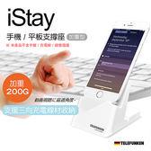 TELEFUNKEN iStay手機平板支撐座