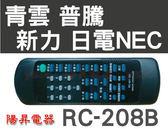 青雲CHUN 普騰PROTON 新力SONY 日電NEC 電視遙控器 RC-208B RC-208A RC-254
