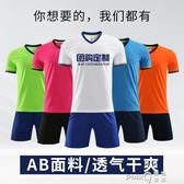 足球服套裝男兒童短袖球衣女足球比賽訓練服中小學生定制隊服小孩 (pinkQ 時尚女裝)