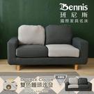 【班尼斯國際名床】~日本熱賣【雙色饅頭獨立筒布沙發】日系經典/天然實木腳/全組可拆洗