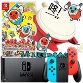 【熱鬧敲擊組】Switch 紅藍/灰 NS主機+太鼓達人+太鼓控制器+玻璃貼+包【台中星光電玩】