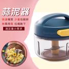 【手拉切菜器】小號 廚房迷你手動絞菜機 攪蒜泥器 切壓辣椒碎生薑搗蒜蓉器 絞肉沫器