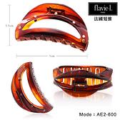 促銷下殺 flavie-L 法國髮維 復古水鑽玳瑁簍空鯊魚夾 AE2-600 造型髮飾【DDBS】