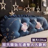 加大韓版花邊雙人大靠枕 三角大靠枕 靠墊 抬腿枕 床頭枕 靠腰墊 靠背(120cm)看書追劇