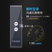 T8智慧翻譯器 語音同步翻譯機多國語言及時互譯翻譯棒 YXS新年禮物