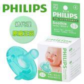 飛利浦-早產/新生兒專用(4號香草味Soothie Natural)安撫奶嘴/香草/PHILIPS 大樹