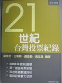 【書寶二手書T7/政治_ICR】21世紀台灣投票紀錄_梁世武,伍佩鈴,鍾岳勳,黃志呈
