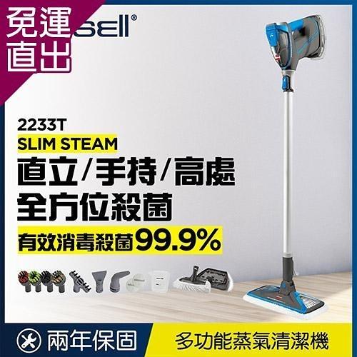 美國 Bissell 必勝 Slim Steam 多功能手持地面蒸氣清潔機 2233T【免運直出】