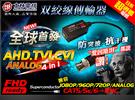 【台灣安防家】士林電機 AHD / TVI / CVI 雙絞線 網路線 防突波 抗干擾 BNC 720P 960P 1080P 傳輸器