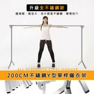 「整支都式不鏽鋼」2米伸縮專利重力鎖Y型...