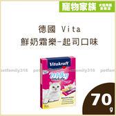 寵物家族-德國 Vita鮮奶霜樂-起司口味70g