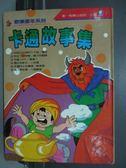 【書寶二手書T2/兒童文學_QXH】卡通故事集