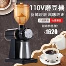110V現貨 小型電動小飛鷹咖啡磨豆機咖啡豆研磨機商用單品手沖咖啡豆粉碎機 夢幻小鎮