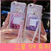 【萌萌噠】三星 Galaxy S9 / S9 Plus 新款 創意流沙香水瓶保護殼 水鑽閃粉亮片 矽膠軟殼 附掛繩