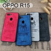 布紋壓印保護殼 [蜘蛛] OPPO R15 (6.28吋)