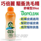 ◆MIX米克斯◆美國Tropiclean巧倍麗.驅蚤洗毛精【舒緩型】20oz,知名大廠,配方天然幼犬可用