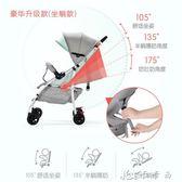 兒童推車   嬰兒推車可坐可躺超輕便折疊小便攜手推車兒童嬰兒車寶寶簡易傘車igo 卡卡西