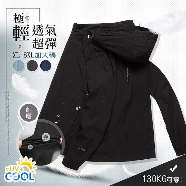 極輕防風*冰鋒衣防曬外套 男運動外套戶外透氣防風速乾連帽風衣外套-5色 XL~8XL碼【CP16050】