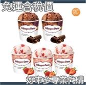 【免運費】含稅開發票 【好市多專業代購】Häagen-Dazs 哈根達斯冰淇淋五入組 473ml