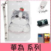 【萌萌噠】華為 HUAWEI P30 P30pro Nova4 Nova4e 可愛卡通貓咪動物彩繪側翻皮套 全包磁扣可插卡