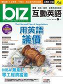 biz互動英語(互動光碟版)8月號/2018 第176期
