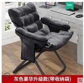 家用電腦椅子靠背懶人椅沙發舒適久坐休閒辦公書桌宿舍大學生座椅 安雅家居館